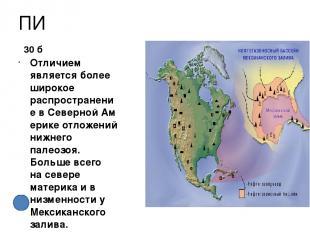 Страны 50 б Географическое положение этой страны на материке схоже с Россией. На