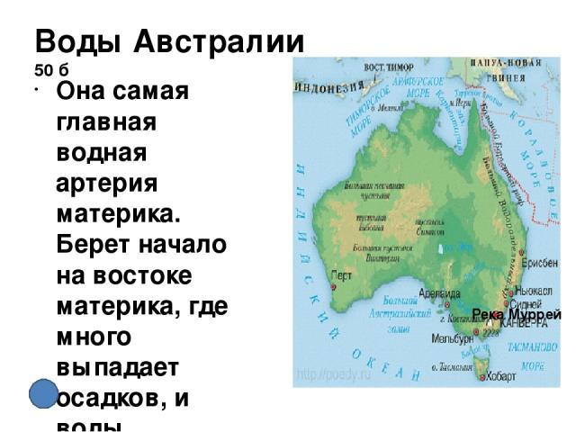 Рельеф 20 б Один из горных хребтов далеко выдается в океан, образуя самый большой полуостров материка. Как называется этот полуостров?