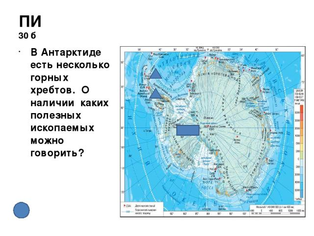 Страны 50 б Какие государства находятся на территории Антарктиды? На материке нет государств из- за суровости климата. По решению ООН там можно любой стране заниматься научно – исследовательской деятельностью.
