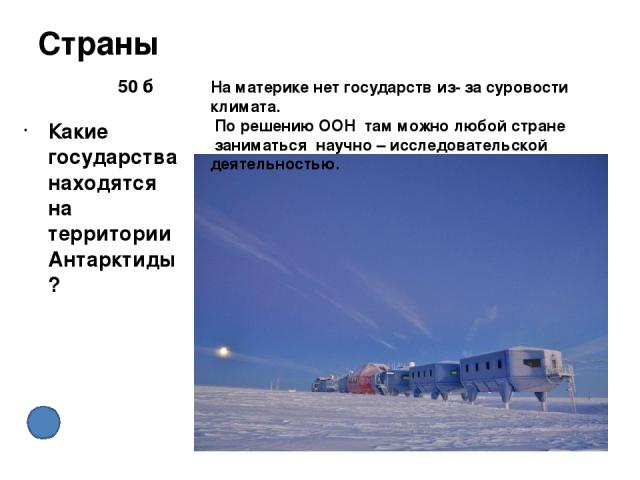 КП 40 б Этот климатический пояс, как и на Евразии, самый большой по площади на материке. Здесь часто «наводят порядок» торнадо и штормы. УКП ТКП