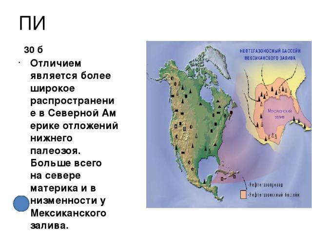 Страны 50 б Географическое положение этой страны на материке схоже с Россией. На севере крупнейшие архипелаги, на юг простирается до широколиственных лесов. Символом этого государства является лист красивого широколиственного дерева.