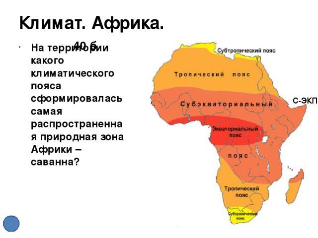 ГП. Южная Америка. 10б Страна имеет название как канал и головной убор. Для нас летний, для жителей тропиков и экватора – круглогодичный. Страна – соседка южного континента с севера.
