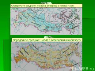 январь июль Определите средние t января в северной и южной части Урала Определит