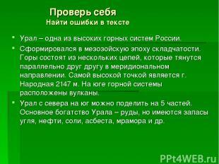 Проверь себя Найти ошибки в тексте Урал – одна из высоких горных систем России.
