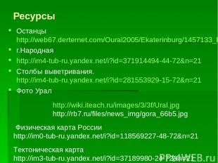 Ресурсы Останцы http://web67.derternet.com/Oural2005/Ekaterinburg/1457133_Rashid