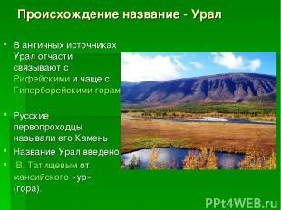 Происхождение название - Урал В античных источниках Урал отчасти связывают с Риф
