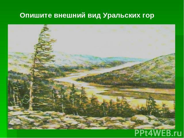 Опишите внешний вид Уральских гор