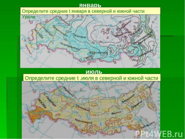 январь июль Определите средние t января в северной и южной части Урала Определите средние t .июля в северной и южной части