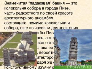 """Знаменитая """"падающая"""" башня — это колокольня собора в городе Пизе, часть редкост"""
