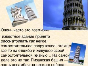 Очень часто это всемирно известное здание принято рассматривать как некое самост