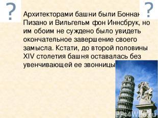 Архитекторами башни были Боннано Пизано и Вильгельм фон Иннсбрук, но им обоим не