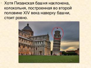 Хотя Пизанская башня наклонена, колокольня, построенная во второй половине XIV в