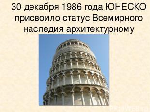 30 декабря 1986 года ЮНЕСКО присвоило статус Всемирного наследия архитектурному