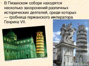 В Пизанском соборе находятся несколько захоронений различных исторических деятел