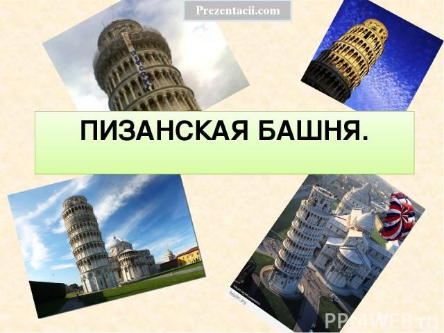 ПИЗАНСКАЯ БАШНЯ. Prezentacii.com