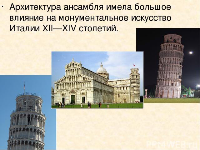 Архитектура ансамбля имела большое влияние на монументальное искусство Италии XII—XIV столетий.