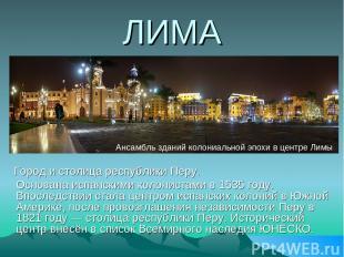 ЛИМА Город и столица республики Перу. Основана испанскими колонистами в 1535 год