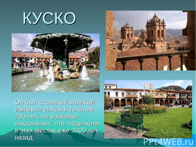 КУСКО Он был столицей великой Империи Инков в течение 200 лет, но раскопки показывают, что люди жили в этих местах уже 3000 лет назад.