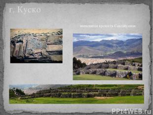 г. Куско знаменитая крепость Саксайуаман