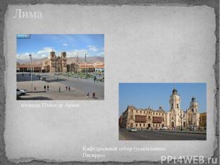 Лима площадь Пласа-де Армас Кафедральный собор (усыпальница Писирро)