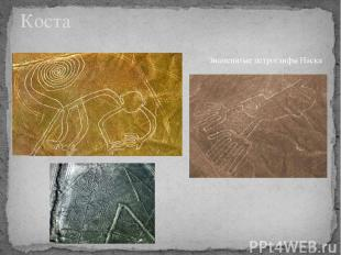 Коста Знаменитые петроглифы Наска