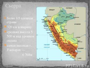 Сьерра Более 1/3 площади страны 320 км в ширину средняя высота 5 500 м над уровн
