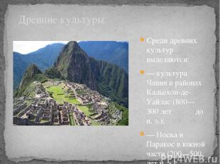 Среди древних культур выделяются: — культура Чавин в районах Кальехон-де-Уайлас