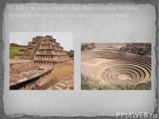 С XII в. н. э. на территории Перу господствовала культура индейцев кечуа, извест