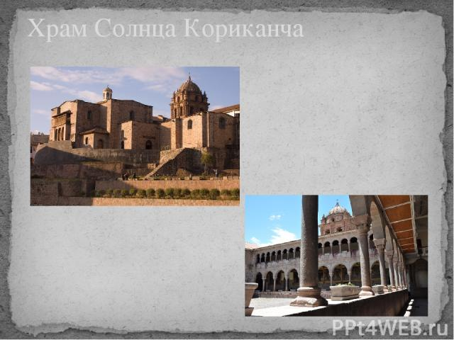 Храм Солнца Кориканча