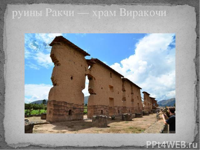 руины Ракчи — храм Виракочи