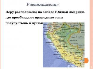 Расположение Перу расположено на западе Южной Америки, где преобладают природные