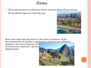 Лима Лима расположена у подножия Анд на высоком берегу Тихого океана, где находи