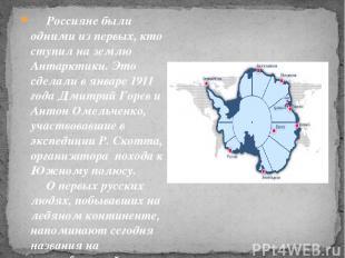 Россияне были одними из первых, кто ступил на землю Антарктики. Это сделали