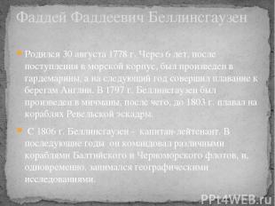 Родился 30 августа 1778 г. Через 6 лет, после поступления в морской корпус, был