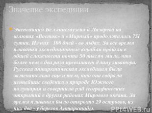 Значение экспедиции Экспедиция Беллинсгаузена и Лазарева на шлюпах «Восток» и «М