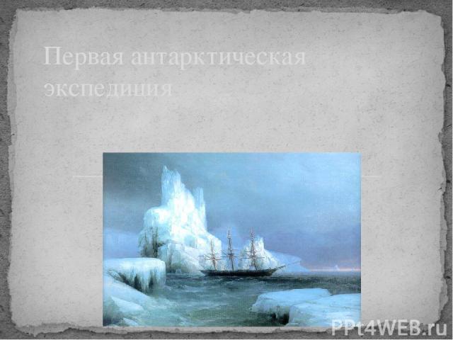 Первая антарктическая экспедиция
