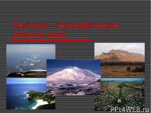 Пентагон – географические объекты мира
