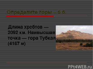 Определите горы – 5 б. Длина хребтов— 2092км. Наивысшая точка— гора Тубкаль (