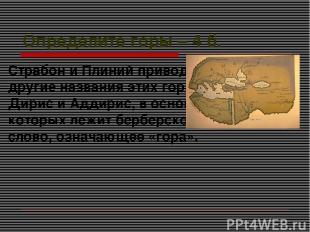Определите горы – 4 б. Страбон и Плиний приводят другие названия этих гор: Дирис