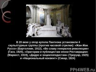 В 20 веке у опор купола Пантеона установили 4 скульптурные группы (против часово