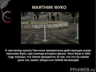 МАЯТНИК ФУКО К световому куполу Пантеона прикреплена действующая копия маятника