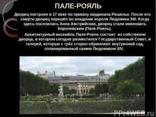 ПАЛЕ-РОЯЛЬ Дворец построен в 17 веке по приказу кардинала Ришелье. После его сме