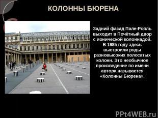 КОЛОННЫ БЮРЕНА Задний фасад Пале-Рояль выходит в Почётный двор с ионической коло