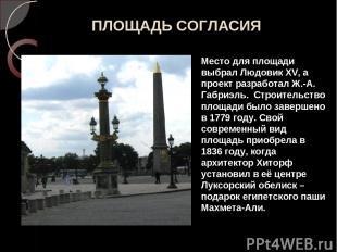 ПЛОЩАДЬ СОГЛАСИЯ Место для площади выбрал Людовик XV, а проект разработал Ж.-А.