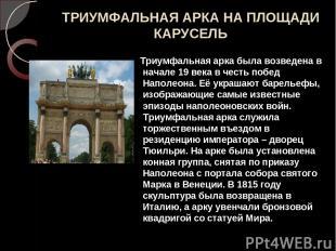 ТРИУМФАЛЬНАЯ АРКА НА ПЛОЩАДИ КАРУСЕЛЬ Триумфальная арка была возведена в начале