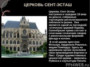 ЦЕРКОВЬ СЕНТ-ЭСТАШ Церковь Сент-Эсташ построена в середине 18 века на деньги, со