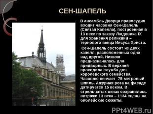 СЕН-ШАПЕЛЬ В ансамбль Дворца правосудия входит часовня Сен-Шапель (Святая Капелл