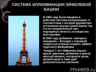СИСТЕМА ИЛЛЮМИНАЦИИ ЭЙФЕЛЕВОЙ БАШНИ В 1985 году была введена в действие система