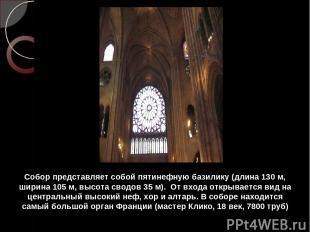 Собор представляет собой пятинефную базилику (длина 130 м, ширина 105 м, высота