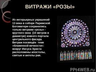 ВИТРАЖИ «РОЗЫ» Из интерьерных украшений 13 века в соборе Парижской Богоматери со